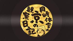 岡崎体育の京の観察日記リンクバナー